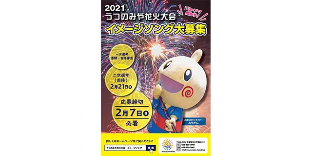 2021 うつのみや花火大会 イメージソング大募集