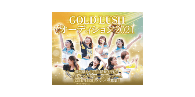 GOLD LUSH 2021年度 オーディション