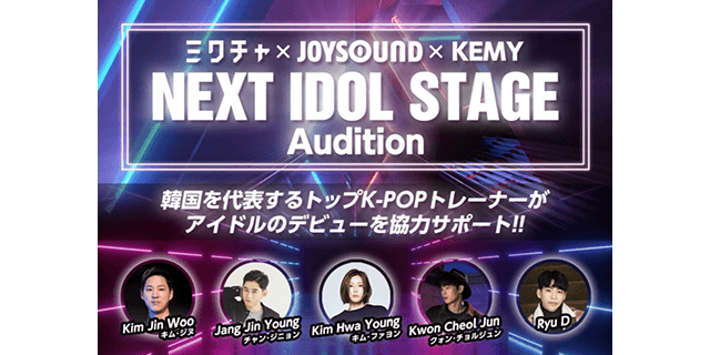 NEXT IDOLSTAGE AUDITION
