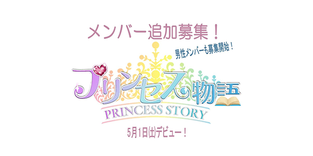 プリンセス物語