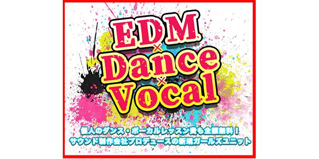 【関東】EDM×Dance×Vocal新規結成ガールズユニット募集
