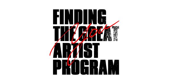 ファインディング ザ グレートアーティスト プログラム