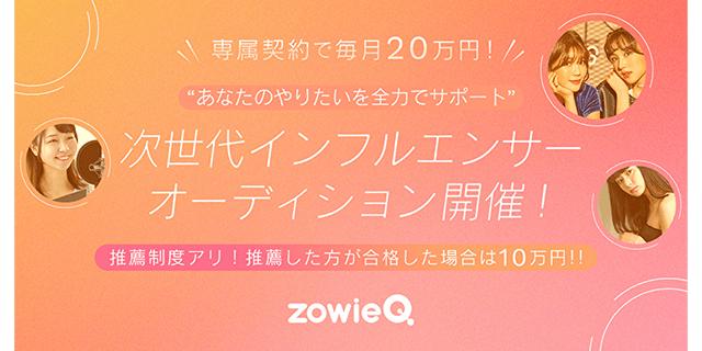 インフルエンサーオーディション(専属契約で毎月20万円!!)
