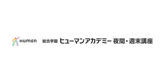 ヒューマンアカデミー夜間・週末講座