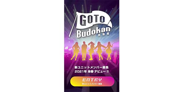Go To 武道館