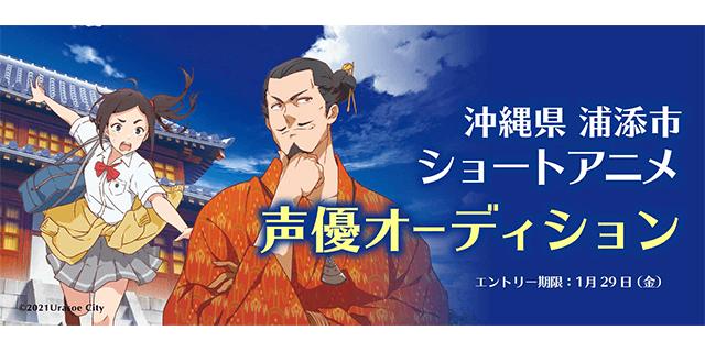 沖縄県浦添市ショートアニメ 声優オーディション