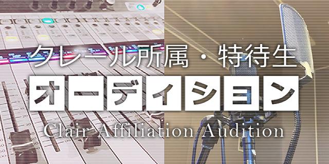 クレール所属・特待生オーディション