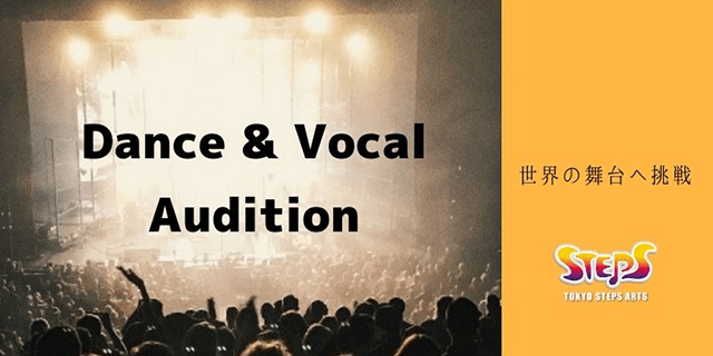 Dance & Vocal Audition