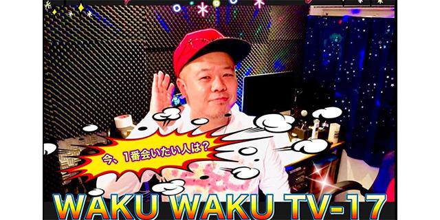 WAKU WAKU TV-17