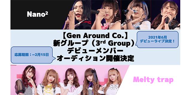 新グループ(3rdGroup)デビューメンバーオーディション