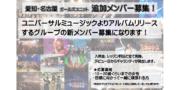 愛知・名古屋 ガールズユニット 追加メンバー募集!