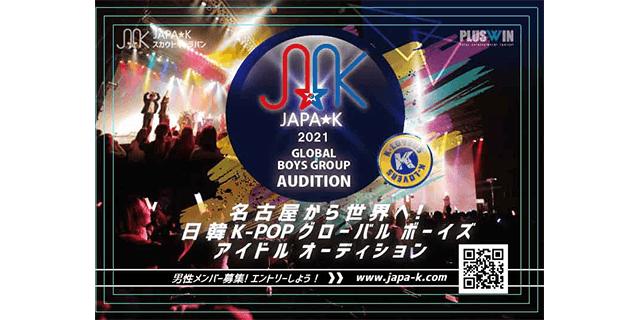 JAPA☆K日韓グローバルオーディション