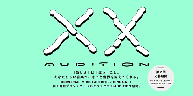 XX AUDITION vol.2
