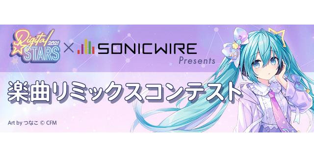Digital Stars × SONICWIRE Presents 楽曲リミックスコンテスト
