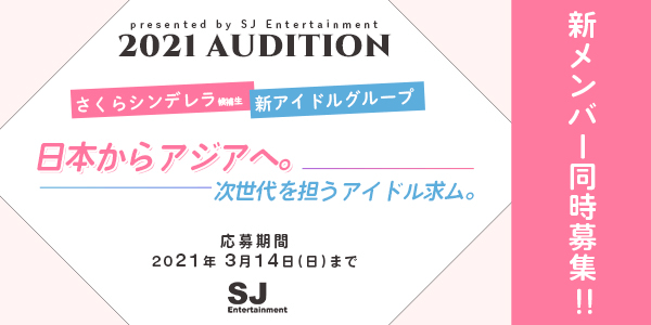 【さくらシンデレラ・新アイドルグループ】 新メンバー同時募集