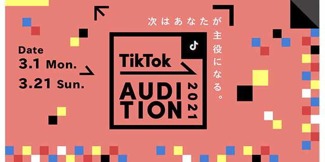 TikTokオーディション2021