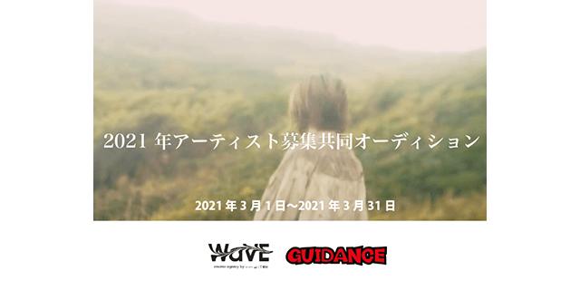 GUIDANCE/ WaVE アーティストオーディション