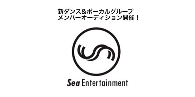 新ダンス&ボーカルグループメンバーオーディション
