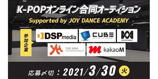 K-POPオンライン合同オーディション