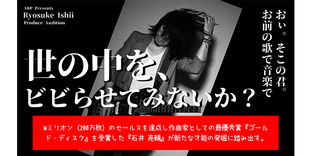 石井亮輔プロデュース・オーディション開催!