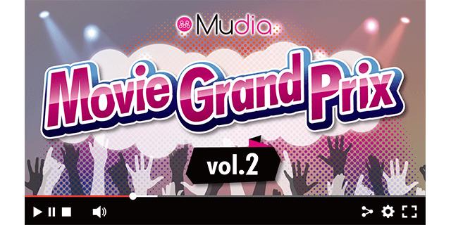 Movie Grand Prix vol.2