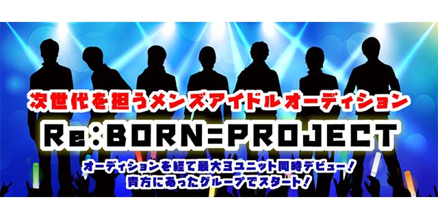 新時代を担うメンズアイドルオーディション「Re:BORN=PROJ」