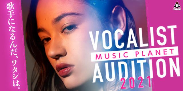 MUSIC PLANET VOCALIST AUDITION 2021
