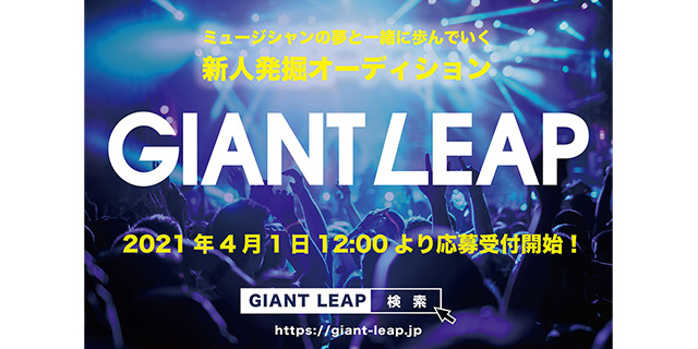 GIANT LEAP