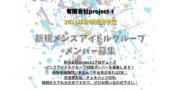 project-t 新規メンズアイドルグループ メンバー募集