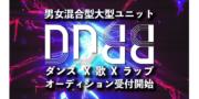 男女混合ダンスユニットDDBB(デシベル)オーディション