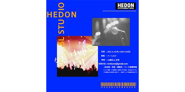 Hedon ENT×SL studio日韓ガールズバンド