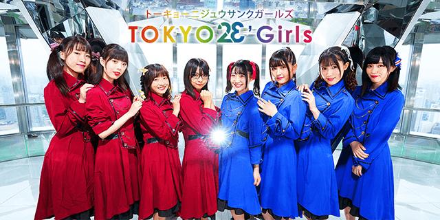 トーキョーニジュウサンクガールズ TOKYO 23 Girls