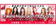 ZP World Project