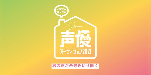 """""""お家からはじめる"""" Dream声優オーディション2021"""