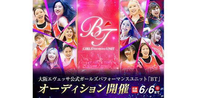 大阪エヴェッサ BT AUDITION 2021
