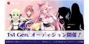 めがらいとプロダクション 1st Gen. オーディション開催!