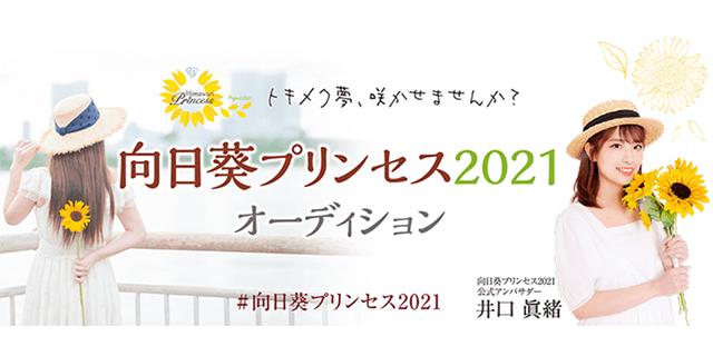 向日葵プリンセス2021 オーディション