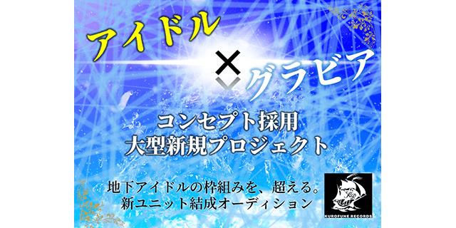【アイドル×グラビア】新設レーベル1期生オーディション
