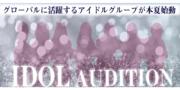 『グローバルに活躍する』アイドルオーディション2021
