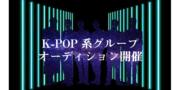 """K-POP系 男性実力派アーティスト"" オーディション"
