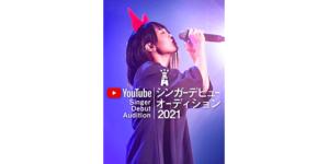 YouTubeシンガーデビューオーディション2021