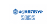 中2映画プロジェクト2022