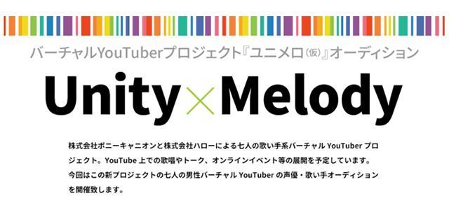 バーチャルYouTuberプロジェクト『ユニメロ(仮)』オーディション