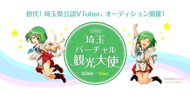 埼玉バーチャル観光大使(VTuber)オーディション開催!