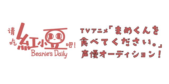 TVアニメ「まめくんを食べてください!」声優オーディション