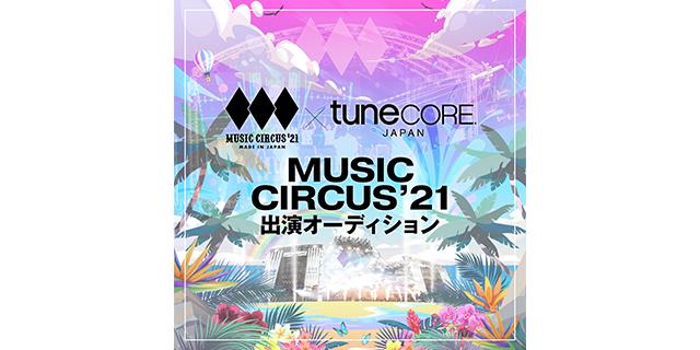 MUSIC CIRCUS'21 出演アーティストオーディション