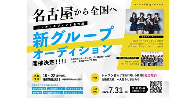 名古屋から全国へ!新グループオーディション