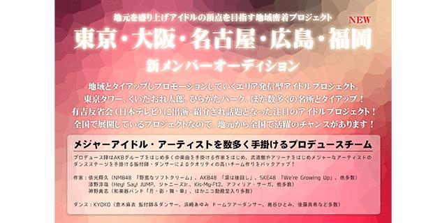 福岡/東京/大阪/名古屋/広島全国で活躍エリア発信型アイドル