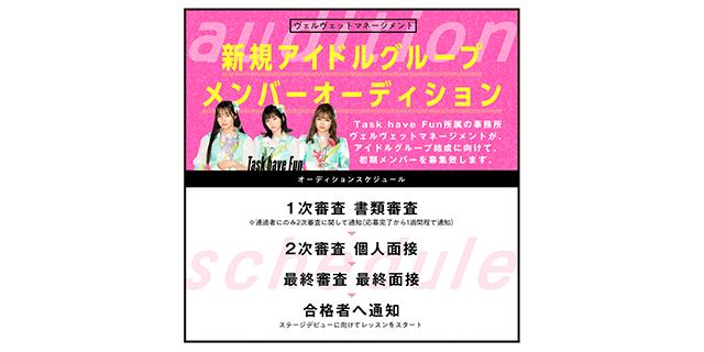 TaskhaveFun事務所 新アイドルグループメンバー募集