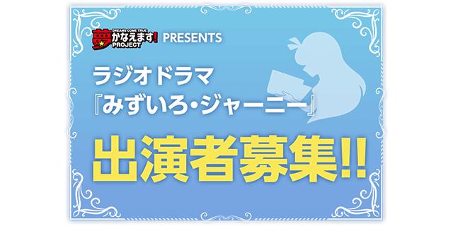 ラジオドラマ『みずいろ・ジャーニー』出演者声優募集!